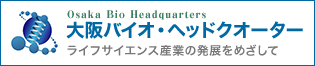 大阪バイオ・ヘッドクォーター